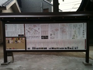 亀有香取神社境内案内図