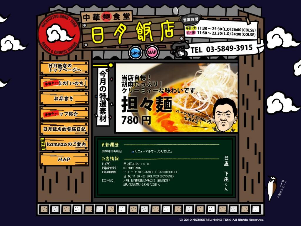 中華麺食堂日月飯店