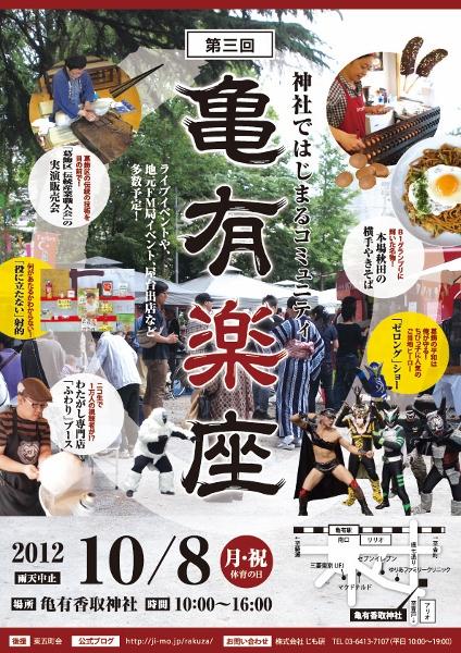 2012年10月8日亀有楽座第3回