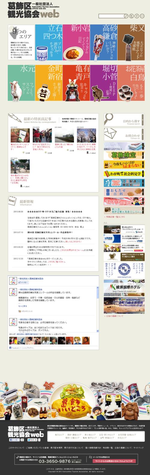 一般社団法人 葛飾区観光協会web 公式サイト |トップページ