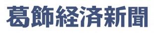 葛飾経済新聞