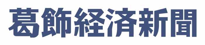 葛飾経済新聞 運営6周年 2014年10月