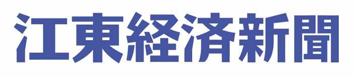 江東経済新聞 運営開始