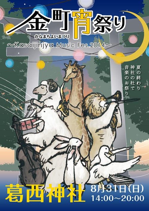 葛西神社宵祭りポスター