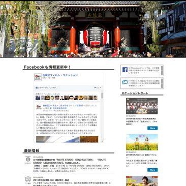台東区 フィルム・コミッションホームページ