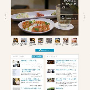 江東区 ことみせホームページ
