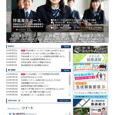 霞ヶ浦高等学校・霞南至健中学校ホームページ