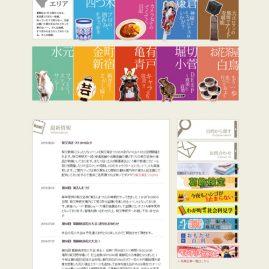 葛飾区観光協会ホームページ