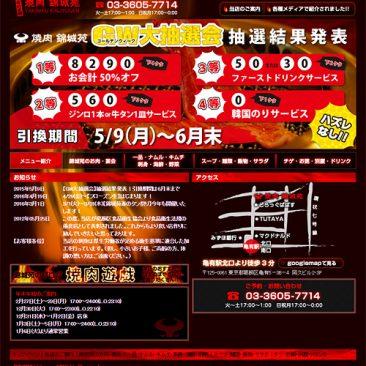 亀有の老舗焼肉錦城苑ホームページ