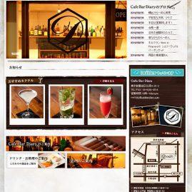 CafeBarDiaryホームページ