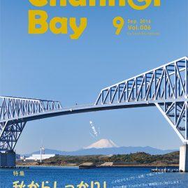会員向け情報誌「Channel Bay」(東京ベイネットワーク株式会社様)企画・制作