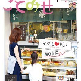 お店の魅力発信冊子「ことみせ」(江東区様) 企画・制作