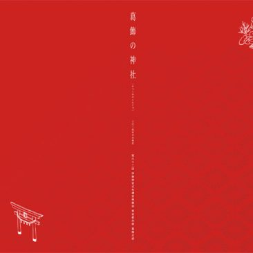 区内神社紹介冊子「葛飾の神社」企画・制作