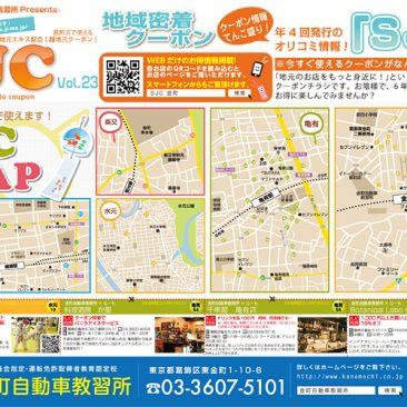 クーポン冊子「Super Jimoto Coupon」(金町自動車教習所様) 企画・制作
