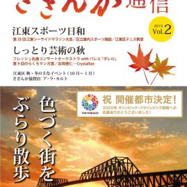 店舗紹介冊子「さざんか」(江東区様)企画・制作