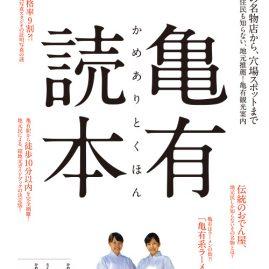 地域店舗紹介冊子「亀有読本」(自社企画) 企画・制作