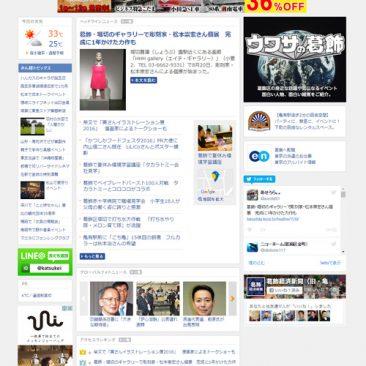 みんなの経済新聞ネットワーク「葛飾経済新聞」運営
