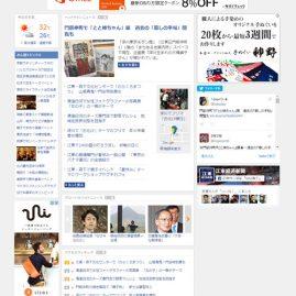 みんなの経済新聞ネットワーク「江東経済新聞」運営