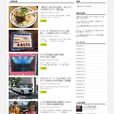 地域ニュースサイト「ウワサの葛飾」 企画・運営