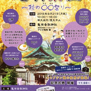 亀有香取神社(葛飾区) 亀有楽座 企画・運営