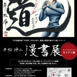平松伸二先生 漫書展 開催